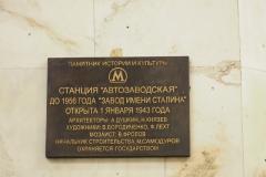 Information Plaque - Avtozavodskaya Metro Station