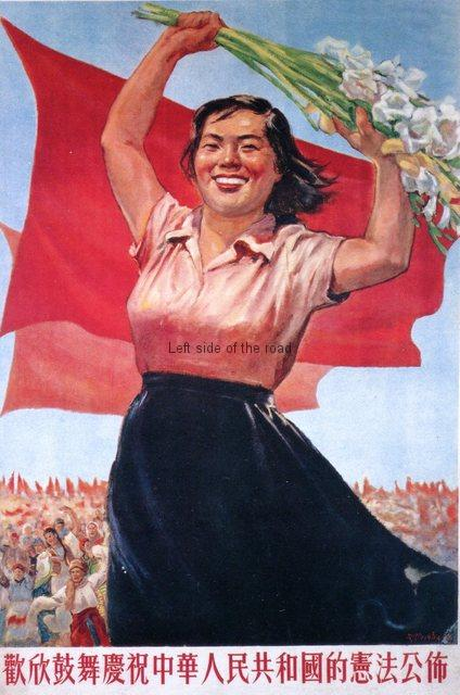 Celebrating the Constitution of the People's Republic of China
