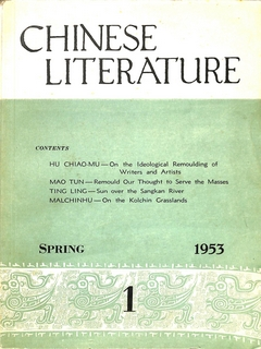 Chinese Literature - 1953 - No 1