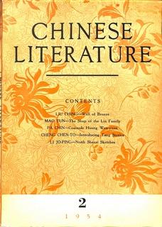 Chinese Literature - 1954 - No 2