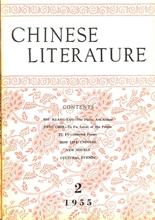 Chinese Literature - 1955 - No 2