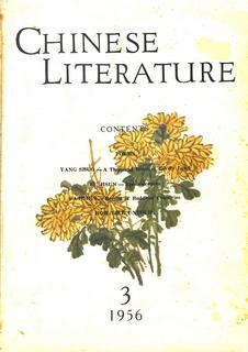 Chinese Literature - 1956 - No 3