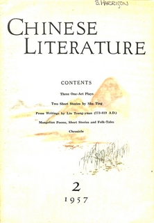 Chinese Literature - 1957 - No 2