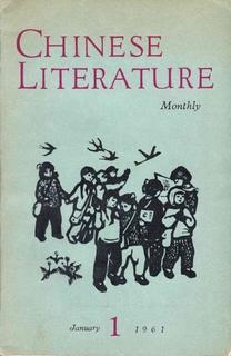 Chinese Literature - 1961 - No 1