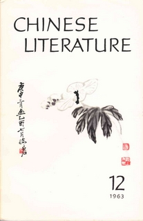 Chinese Literature - 1963 - No 12