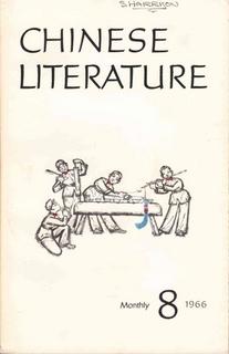 Chinese Literature - 1966 - No 8