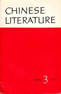 Chinese Literature - 1967 - No 3