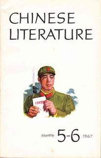 Chinese Literature - 1967 - No 5-6