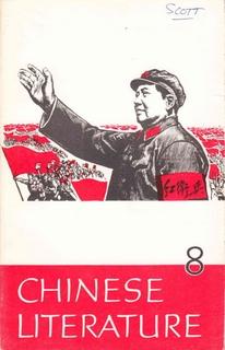 Chinese Literature - 1967 - No 8