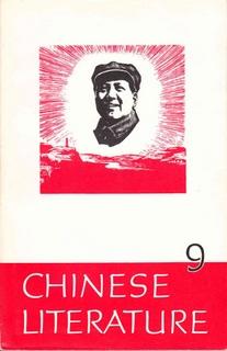 Chinese Literature - 1967 - No 9