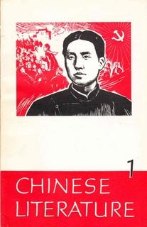 Chinese Literature - 1968 - No 1