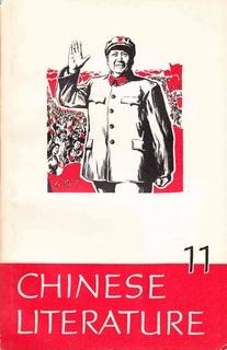 Chinese Literature - 1968 - No 11