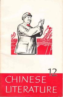 Chinese Literature - 1968 - No 12