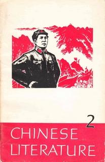 Chinese Literature - 1968 - No 2