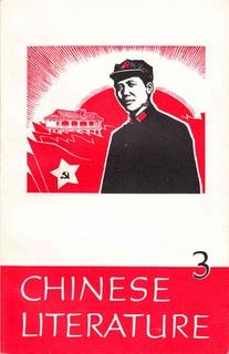 Chinese Literature - 1968 - No 3