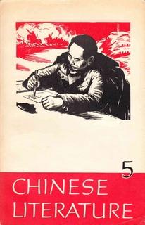 Chinese Literature - 1968 - No 5