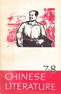 Chinese Literature - 1968 - No 7-8