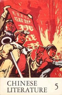 Chinese Literature - 1970 - No 5