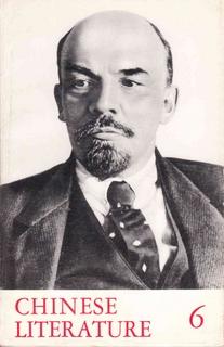 Chinese Literature - 1970 - No 6