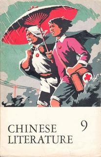 Chinese Literature - 1970 - No 9