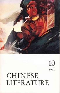 Chinese Literature - 1971 - No 10