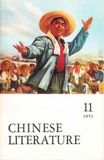 Chinese Literature - 1971 - No 11