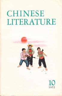 Chinese Literature - 1972 - No 10