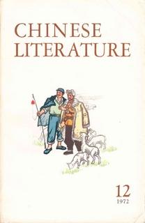 Chinese Literature - 1972 - No 12