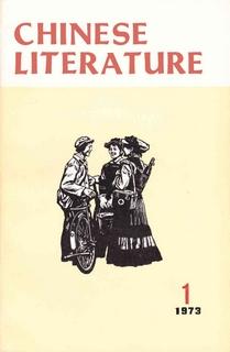 Chinese Literature - 1973 - No 1