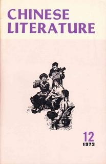 Chinese Literature - 1973 - No 12