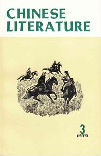 Chinese Literature - 1973 - No 3