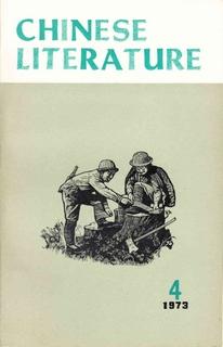 Chinese Literature - 1973 - No 4
