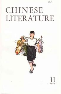 Chinese Literature - 1974 - No 11