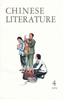 Chinese Literature - 1974 - No 4
