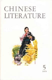 Chinese Literature - 1974 - No 5