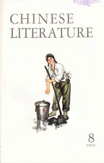 Chinese Literature - 1974 - No 8