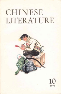 Chinese Literature - 1975 - No 10