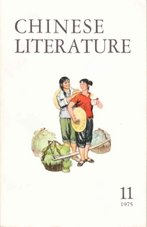 Chinese Literature - 1975 - No 11