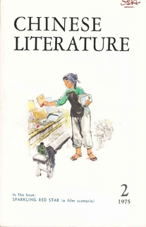 Chinese Literature - 1975 - No 2