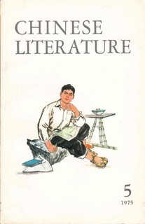 Chinese Literature - 1975 - No 5