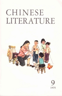 Chinese Literature - 1975 - No 9