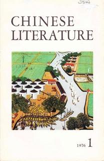 Chinese Literature - 1976 - No 1