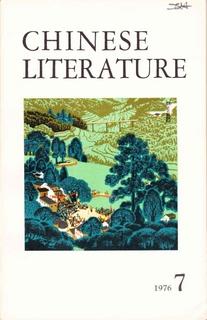 Chinese Literature - 1976 - No 7