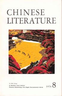 Chinese Literature - 1976 - No 8