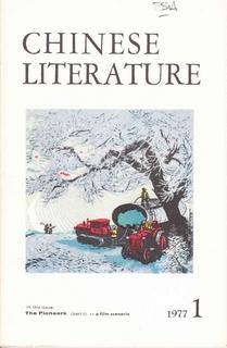 Chinese Literature - 1977 - No 1
