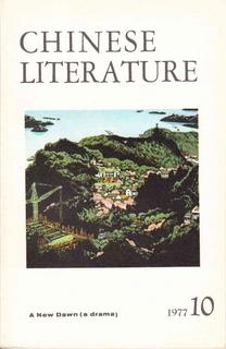 Chinese Literature - 1977 - No 10