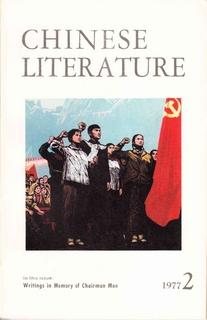Chinese Literature - 1977 - No 2