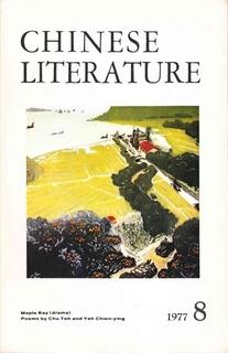 Chinese Literature - 1977 - No 8