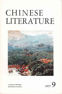 Chinese Literature - 1977 - No 9