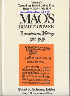 Mao's Road to Power - Vol 5